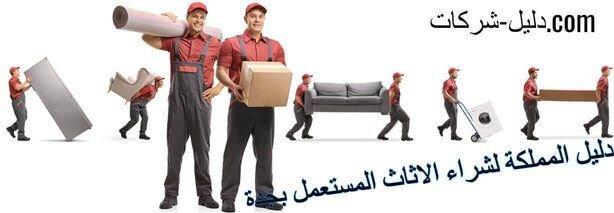 صورة شركة شراء اثاث مستعمل بجدة