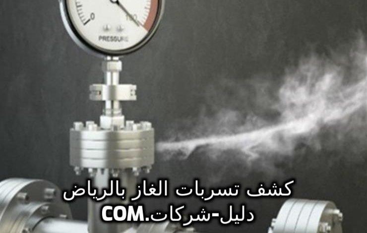 كشف ت سربات الغاز بالرياض